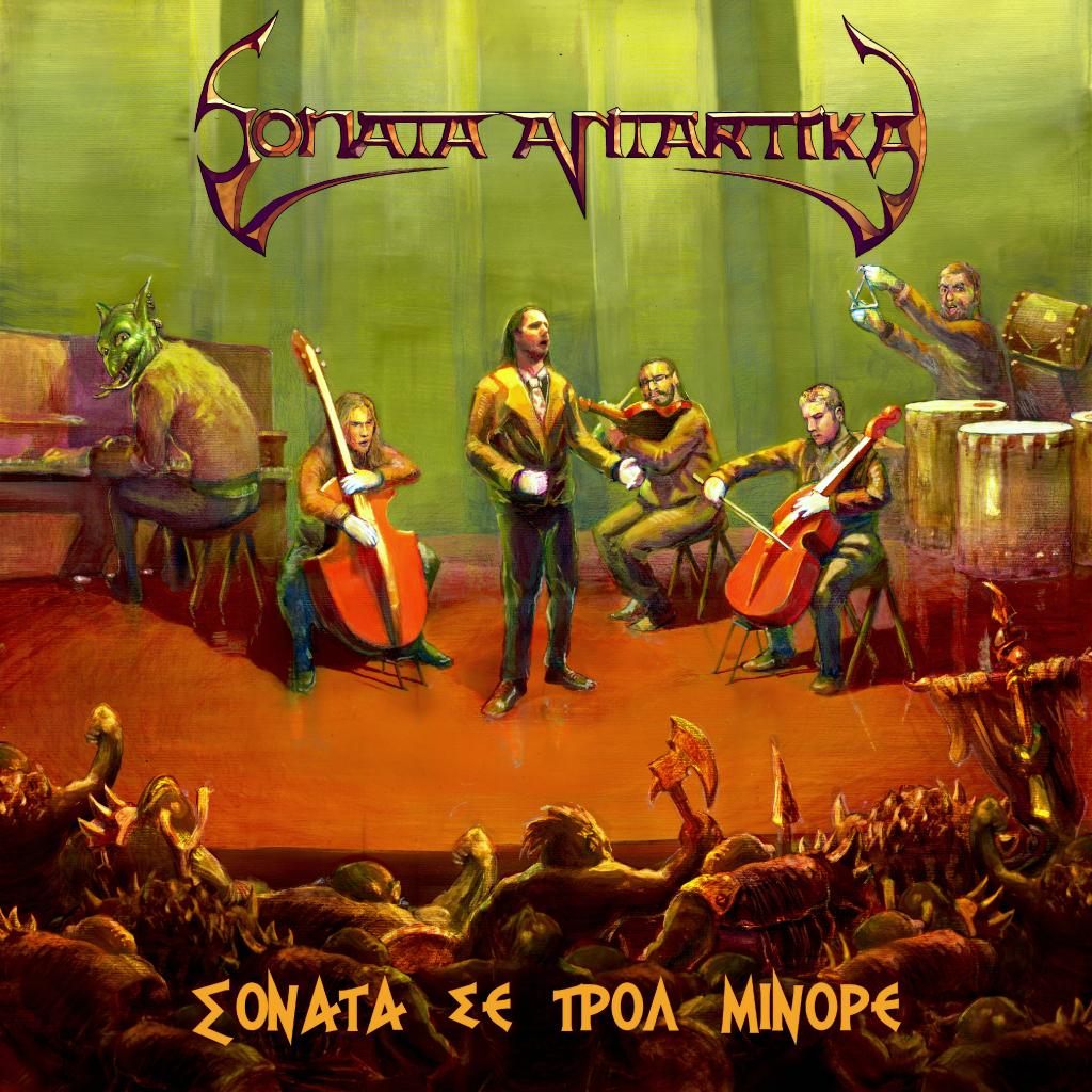 """Το cover του """"Σονάτα σε Τρολ Μινόρε"""""""