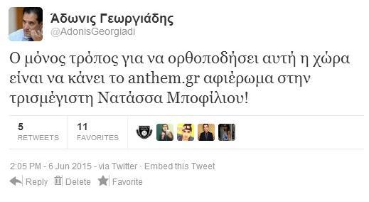 το tweet του Άδωνι Γεωργιάδη