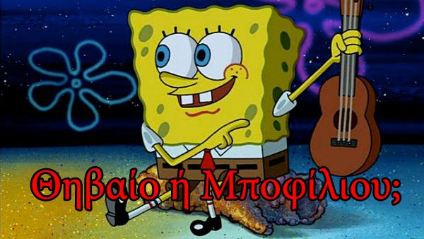 spongebob με κιθάρα: Θηβαίο ή Μποφίλιου;