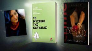 η Λυδία και τα βιβλία της