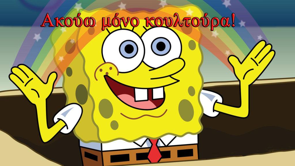 spongebob: ακούω μόνο κουλτούρα!