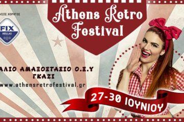 αφίσα του athens retro festival
