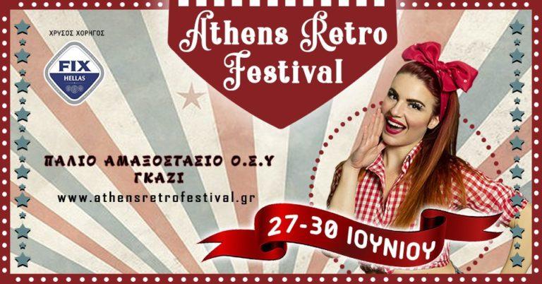 Μουσική Ανταρσία #49: 6 αγαπημένα είδη μουσικής που θα ακούσεις στο Athens Retro Festival!