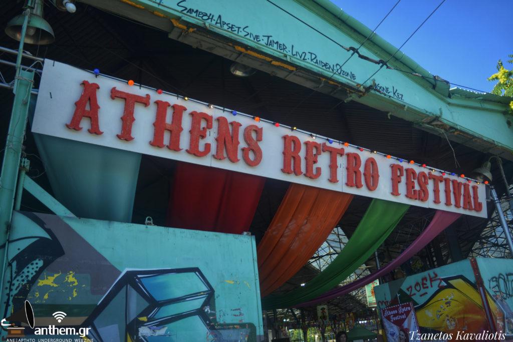 banner του Athens Retro Festival