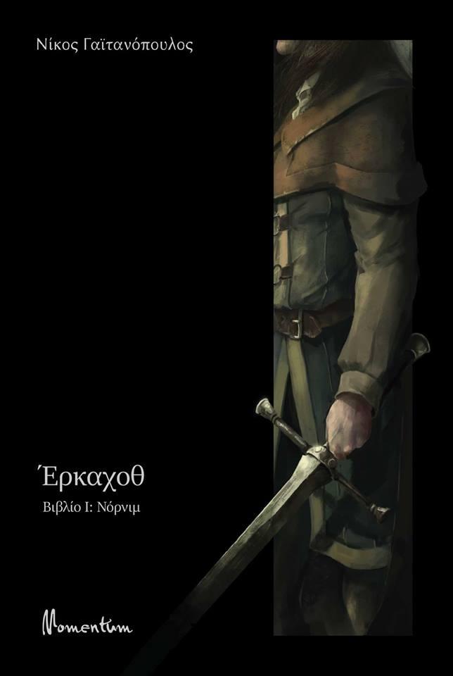 Νίκος Γαϊτανόπουλος - Έρκαχοθ (Εξώφυλλο)