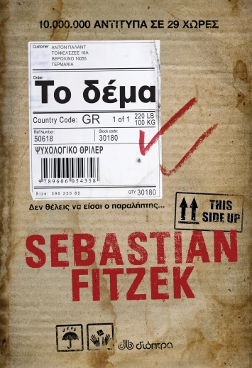 Sebastian Fitzek - Το Δέμα