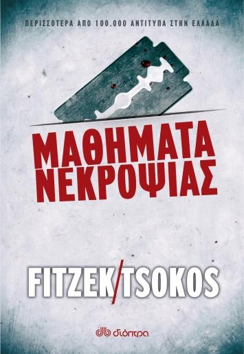 Sebastian Fitzek - Μαθήματα Νεκροψίας