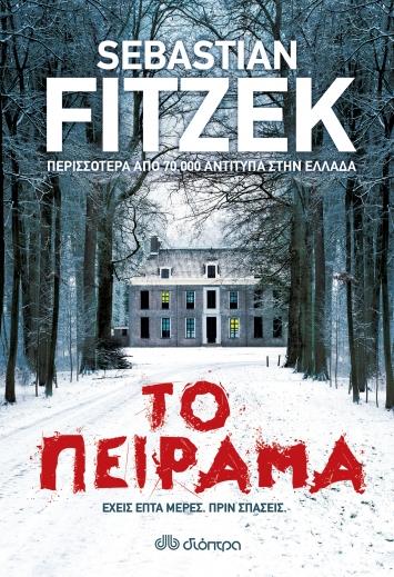 Sebastian Fitzek - Το Πείραμα