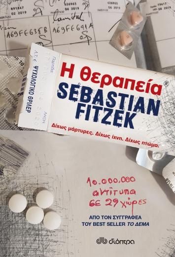 Sebastian Fitzek - Η Θεραπεία