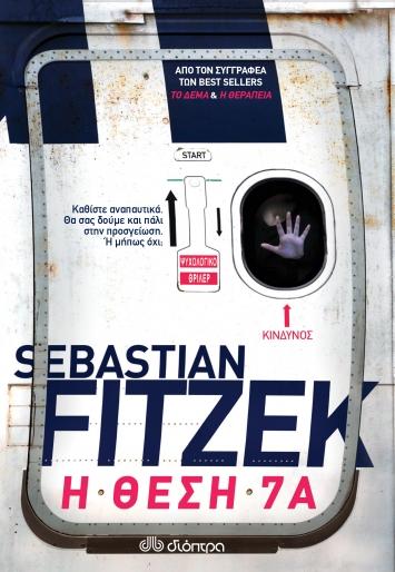 Sebastian Fitzek - Η Θέση 7Α