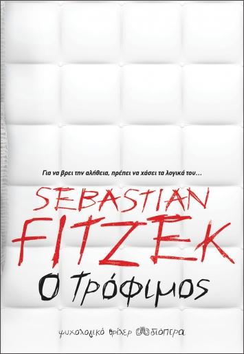 Sebastian Fitzek - Ο Τρόφιμος