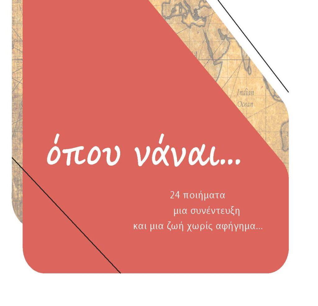 Αντώνης Ζαΐρης - Όπου νάναι… (Cover)