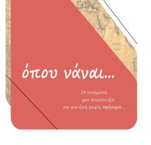 Αντώνης Ζαΐρης – Όπου νάναι… (Cover)
