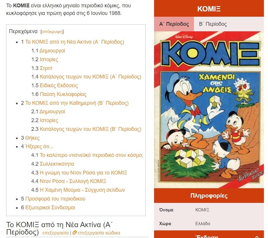 Άρθρο wiki για το περιοδικό ΚΟΜΙΞ