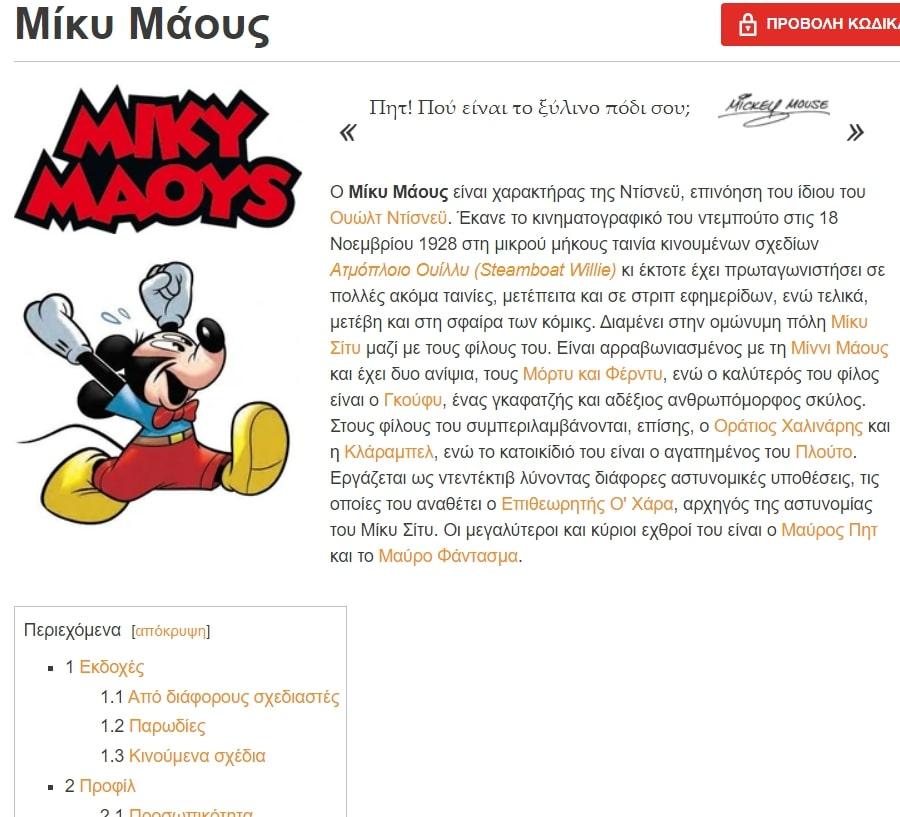 Άρθρο κομιξ wiki για Μίκυ Μάους