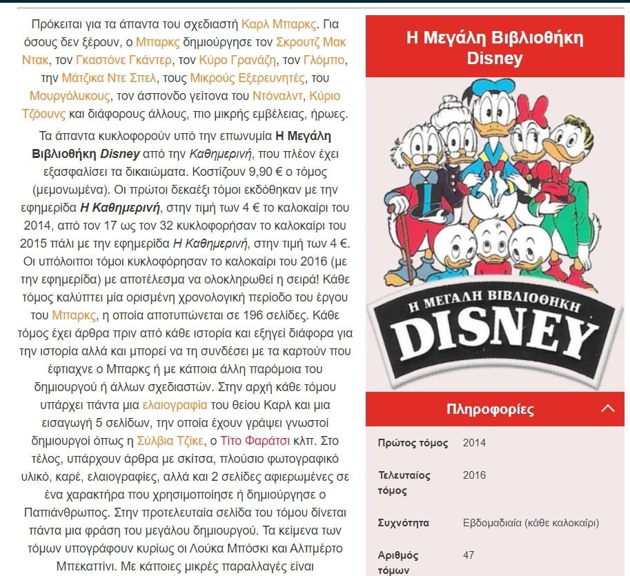 Η Μεγάλη Βιβλιοθήκη Disney (Άρθρο στο wiki)