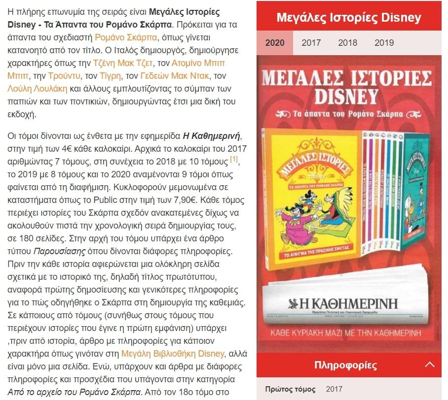 Άρθρο για Μεγλάλες Ιστορίες Disney στο wiki