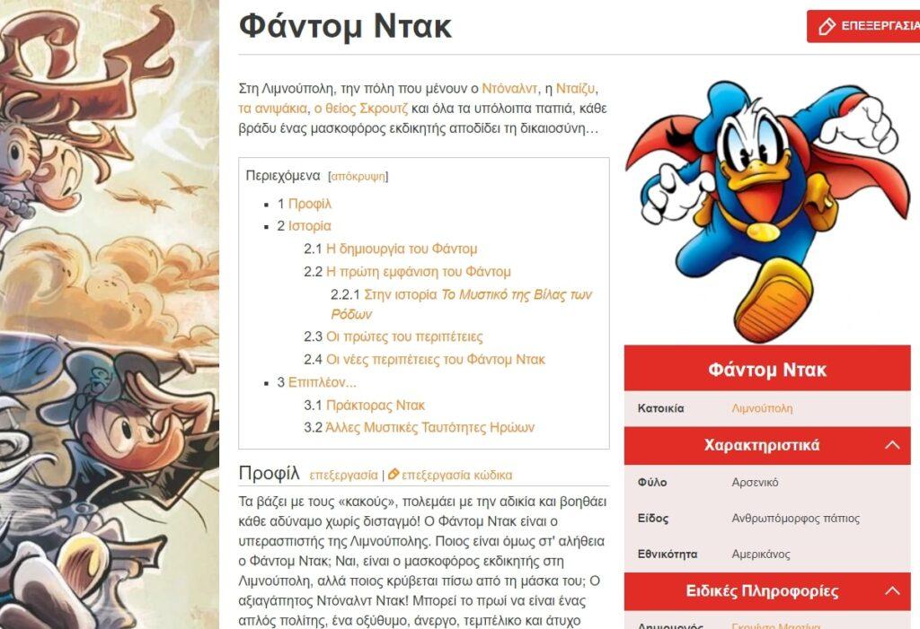 Άρθρο κόμιξ wiki για Φάντομ Ντακ