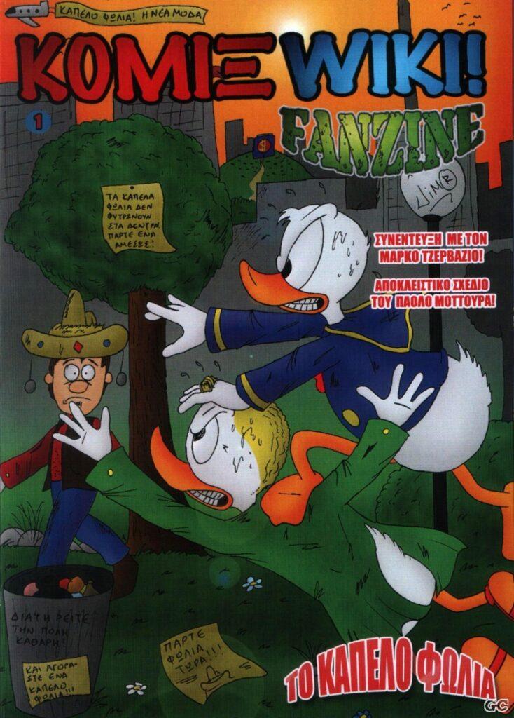 Εξώφυλλο Κόμιξ Wiki Fanzine