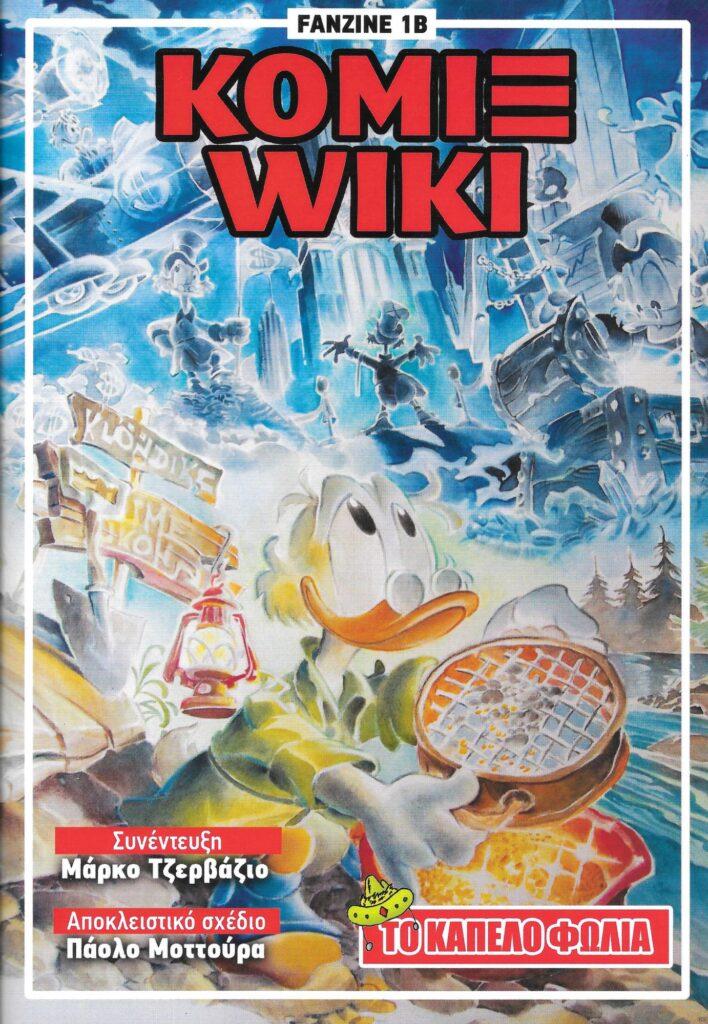 Κομιξ Wiki Fanzine 18 (Εξώφυλλο)