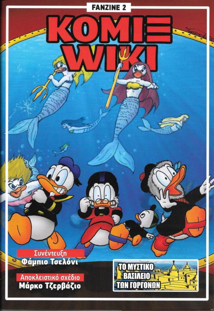 Εξώφυλλο Κόμιξ Wiki Fanzine 2