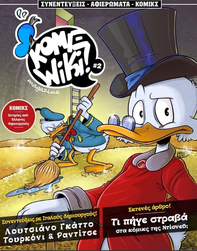 Κόμιξ Wiki #2 περιοδικό - εξώφυλλο