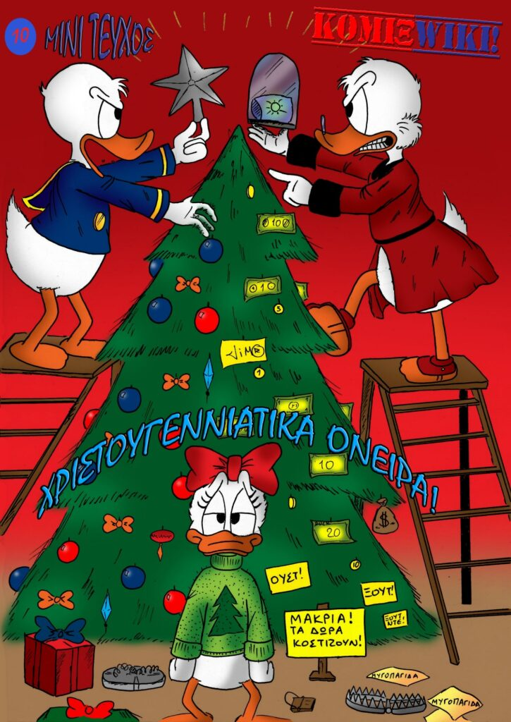 Χριστουγενιάτικο εξώφυλλο Κόμιξ Wiki