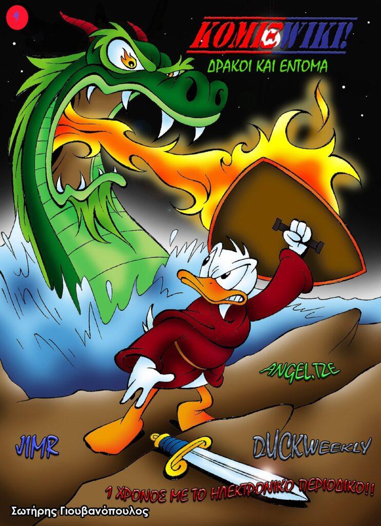 Κόμιξ Wiki - Δράκοι και Έντομα (Εξώφυλλο)