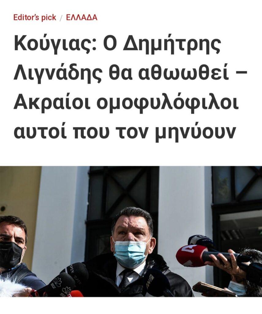 Κούγιας: Ο Δημήτρης Λιγνάδης θα αθωωθεί - Ακραίοι ομοφυλόφιλοι αυτού που τον μηνύουν