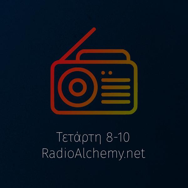 Ραδιοφωνική εκπομπή κάθε Τετάρτη 8-10 στο radioalchemy.net