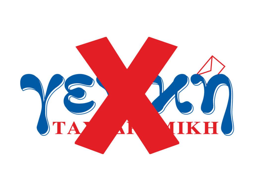 λογότυπο της Γενικής Ταχυδρομικής με Χ