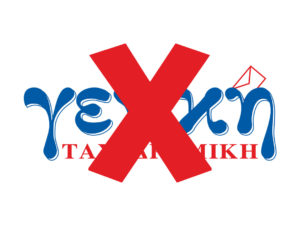 geniki_taxydromiki_review