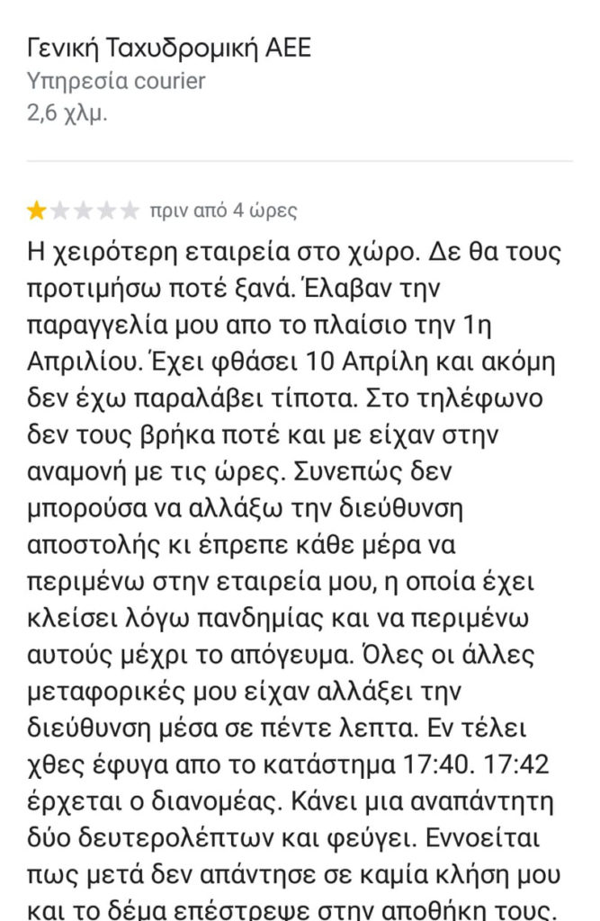 geniki_taxydromiki_review_2_1